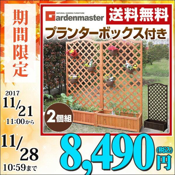 山善(YAMAZEN) ガーデンマスター プランター付きラティス 高さ150cm (2個組) KPL-2 ラティス付きプランターボックス プランターボックス 間仕切り フラワースタンド 木製 【送料無料】