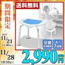 【あす楽】 山善(YAMAZEN) コンフォートシャワースツール YS-7001SN バスチェア シャワーチェア 風呂イス 風呂いす 風…