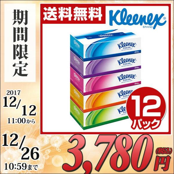 【あす楽】 日本製紙クレシア クリネックス ティッシュペーパー 360枚(180組) パルプ100%5箱×12パック(60箱) 40465 ティシュペーパー まとめ買い ケース販売 ティッシュボックス 日用品 【送料無料】