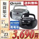 【あす楽】 山善(YAMAZEN) キュリオム CDラジカセ (AM/FM・カセット・CD)AC100V/乾電池仕様 YCD-C600(S)/(B) ラジカセ…