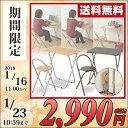 【あす楽】 山善(YAMAZEN) 折りたたみデスク&チェアセット NMDC-5070 ミシン台 折りたたみテーブル 折りたたみデスク…