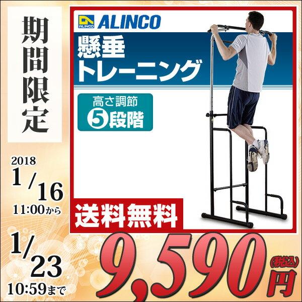 【あす楽】 アルインコ(ALINCO) 懸垂マシン FA900A 懸垂 マシーン 懸垂 器具 ぶら下がり健康器 ぶら下がり健康機 ぶらさがり健康器 健康ぶら下がり器 全身ストレッチ 【送料無料】