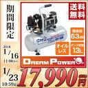 【あす楽】 ナカトミ(NAKATOMI) ドリームパワー オイルレスエアーコンプレッサー 静音タイプ (100V/タンク容量13L/吐…