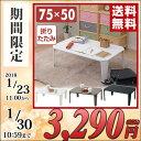 【あす楽】 山善(YAMAZEN) 天板鏡面仕上げ 折りたたみローテーブル(75×50) TWL-7550 折りたたみテーブル センターテ…