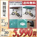 【あす楽】 山善(YAMAZEN) ガーデンマスター サイクルガレージ イージーガレージ サイクルハウス (自転車1台用) YEG-1…