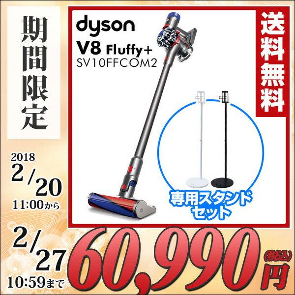 【あす楽】 ダイソン(dyson) 【メーカー保証2年】 サイクロン式スティック&ハンディクリーナー V8 Fluffy+ (フラフィ プラス)スタンドセット SV10 FF COM2 掃除機 クリーナー ダイソン掃除機 【送料無料】