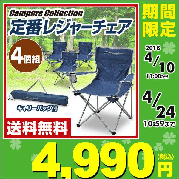 【あす楽】 山善(YAMAZEN) キャンパーズコレクション アームアクションチェア(4個セット) P-230(NV)*4 レジャーチェア キャンプ アウトドア バーベキュー 折りたたみ椅子 折りたたみチェア 【送料無料】