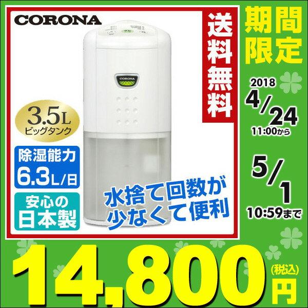 【あす楽】 メーカー1年保証 コロナ(CORONA) 除湿乾燥機(木造7畳・鉄筋14畳まで) CD-P63A(W) ホワイト 除湿乾燥機 除湿機 除湿器 部屋干し CDP63A 【送料無料】