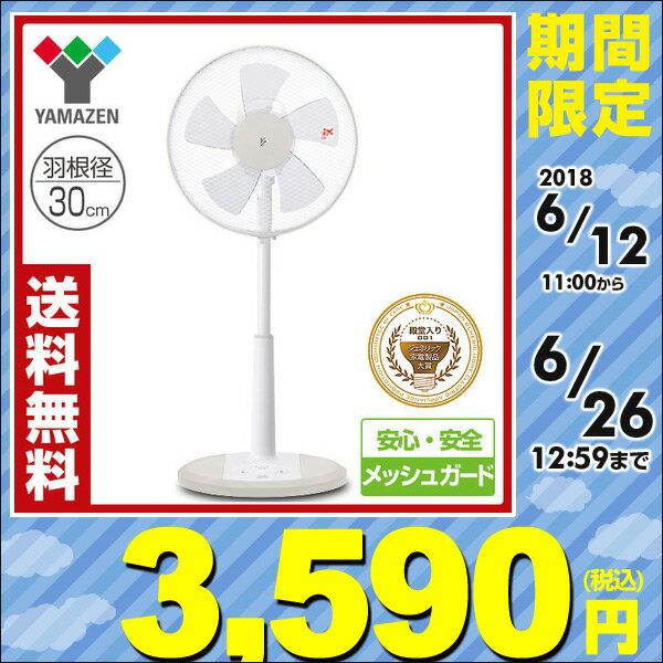 【あす楽】 山善(YAMAZEN) 30cmリビング扇風機 風量3段階 (マイコンスイッチ) メッシュガード切タイマー付き YLM-AK304(C) 扇風機 リビングファン サーキュレーター おしゃれ 【送料無料】