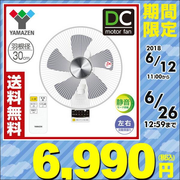【あす楽】 山善(YAMAZEN) DCモーター 30cm壁掛け扇風機(リモコン) 風量5段階入切りタイマー付き 静音モード搭載 YWX-BGD301(W) 扇風機 壁掛扇風機 サーキュレーター リモコン おしゃれ 脱衣所 【送料無料】