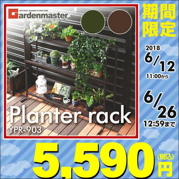 【あす楽】 山善(YAMAZEN) ガーデンマスター プランターラック 3段 (幅94-170cm) YPR-903 ガーデンラック フラワースタンド スチールラック フラワーラック 【送料無料】