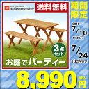 山善(YAMAZEN) ガーデンマスター ピクニックガーデンテーブル&ベンチ(3点セット) PTS-1205S 木製 ガーデンファニチャーセット ガーデンテーブ...