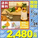 山善(YAMAZEN) ボトルミキサー YME-540(D) ボトルブレンダー ボトル ブレンダー ミキサー ジューサー ジュースミキサー スムージー ドリンク...