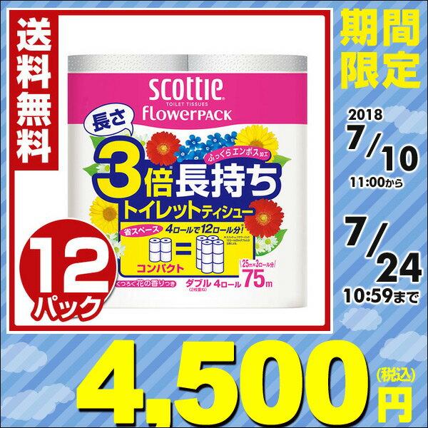 日本製紙クレシア スコッティ トイレットペーパー フラワーパック 3倍長持ち 4ロール(ダブル)4ロール×12(48ロール) 22730 3倍ロール 3倍巻 トイレ用品 日用品 【送料無料】
