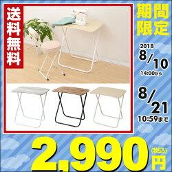 山善(YAMAZEN)折りたたみテーブル幅70奥行50DRK-5070