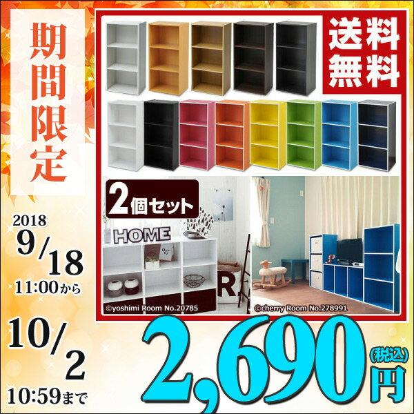 【あす楽】 山善(YAMAZEN) カラーボックス 3段 2個セット GCB-3*2 収納ボックス 2個組 3段カラーボックス カラボ ラック 棚 収納ラック 本棚 ボックス収納 BOX 【送料無料】