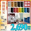 【あす楽】 山善(YAMAZEN) カラーボックス 3段 2個セット GCB-3*2 収納ボックス 2個組...