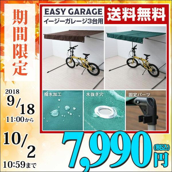 【あす楽】 山善(YAMAZEN) ガーデンマスター サイクルガレージ イージーガレージ サイクルハウス (自転車3台用) YEG-3E サイクルポート 自転車置き場 【送料無料】