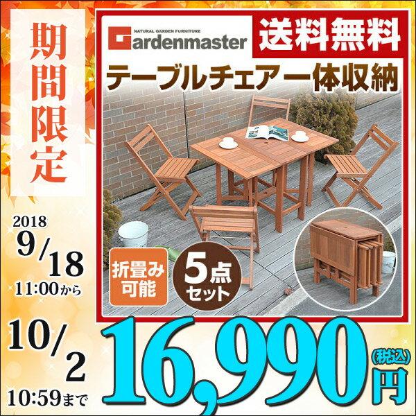 山善(YAMAZEN) ガーデンマスター バタフライガーデンテーブルセット(5点セット) MFT-8185 折りたたみ ガーデンファニチャーセット ガーデンテーブル ガーデンチェア 【送料無料】【あす楽】