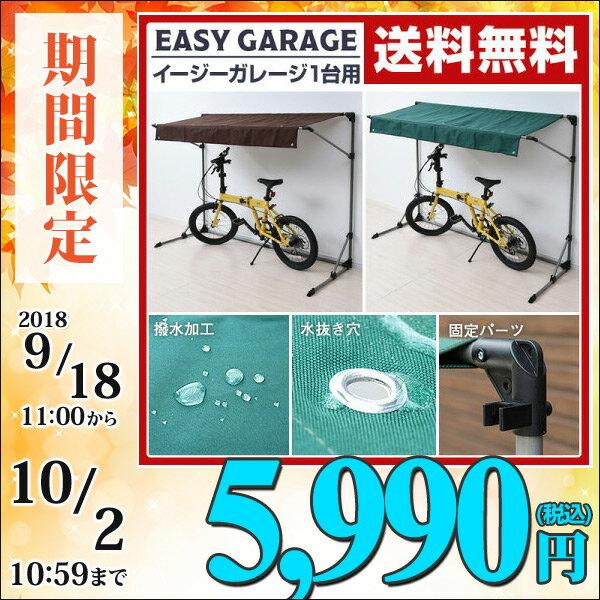 【あす楽】 山善(YAMAZEN) ガーデンマスター サイクルガレージ イージーガレージ サイクルハウス (自転車1台用) YEG-1E サイクルポート 自転車置き場 簡易ガレージ 自転車 バイク 雨除け 【送料無料】