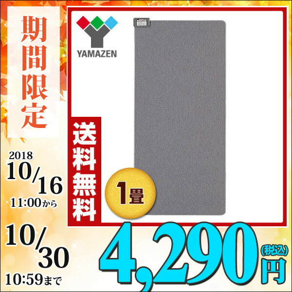 ホットカーペット本体(1畳タイプ) NU-102 電気カーペット 床暖房カーペット 山善 YAMAZEN【送料無料】【あす楽】