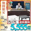 カジュアルこたつ (75cm正方形) 天面リバーシブル ESK-751(B)/(W) 電気こたつ こたつヒーター こたつテーブル コタツ …