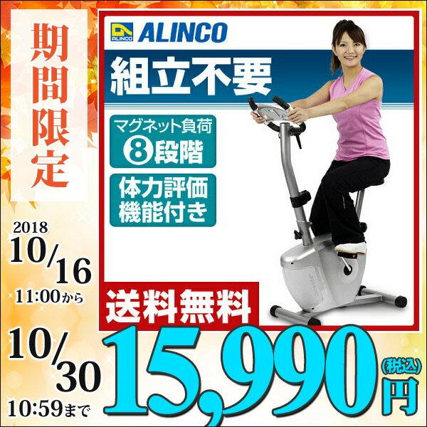 エアロマグネティックバイク4010 AFB4010 エクササイズバイク フィットネスバイクアルインコ ALINCO【送料無料】【あす楽】