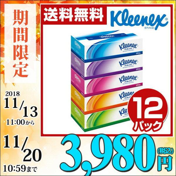 日本製紙クレシア クリネックス ティッシュペーパー 360枚(180組) パルプ100%5箱×12パック(60箱) 40465 ティシュペーパー まとめ買い ケース販売 ティッシュボックス 【送料無料】【あす楽】