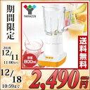 ジュースミキサー (800ml) YMC-800(D) ミキサー ブレンダー ミックスジュース スムージー 野菜ジュース フレッシュジ…