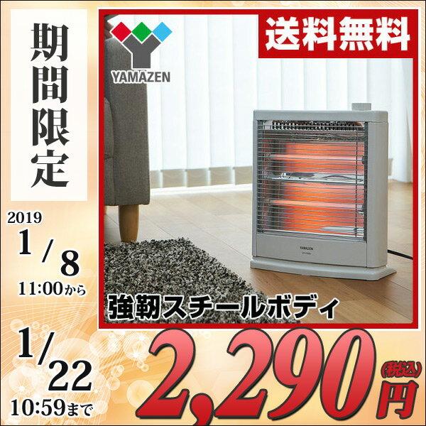 電気ストーブ (800/400W切替式) SDS-808(W) ホワイト 電気ヒーター 小型ヒーター 山善 YAMAZEN【送料無料】【あす楽】