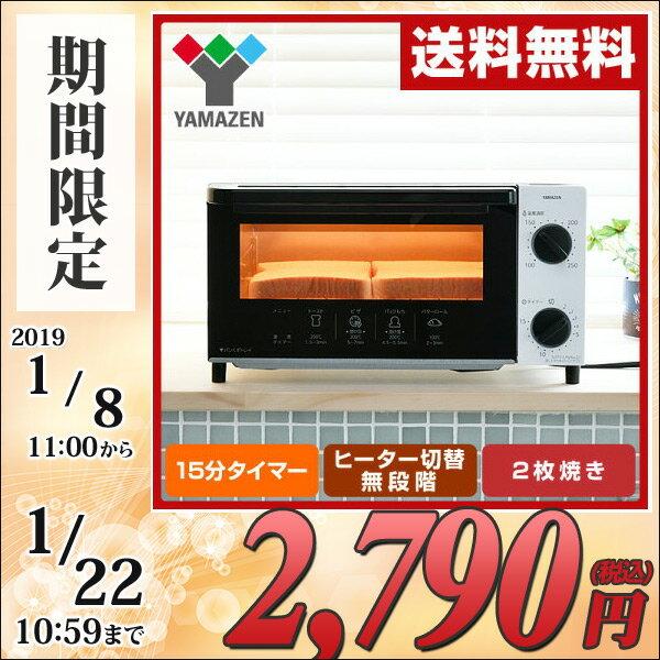 山善 YAMAZEN オーブントースター YTN-C101(W) ホワイト トースター パン焼き オーブン シンプル パン焼き機 パン焼き器 トースト 15分タイマー 温度調節 【送料無料】