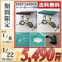 サイクルガレージ イージーガレージ サイクルハウス (自転車1台用) YEG-1E サイクルポート 自転車置き場 簡易ガレージ…