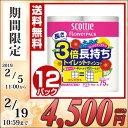 日本製紙クレシア スコッティ トイレットペーパー フラワーパック 3倍長持ち 4ロール(ダブル)4ロール×12(48ロール) 2…