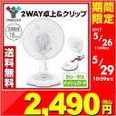 【あす楽】 山善(YAMAZEN) 18cm卓上・クリップ扇風機 YDS-CA184(W) ミニ扇風機 卓上扇風機 2WAY扇風機 せんぷうき デ…