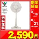 【あす楽】 山善(YAMAZEN) 30cmリビング扇風機 風量3段階切タイマー付き 押しボタンタイプ YMT-N301(W) 扇風機 リビングファン サーキュ...