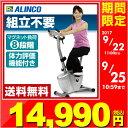 【あす楽】 アルインコ(ALINCO) エアロマグネティックバイク4010 AFB4010 エクササイズバイク フィットネスバイク【送…