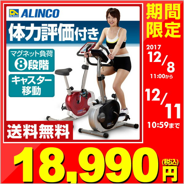 【あす楽】 アルインコ(ALINCO) エアロマグネティックバイク AF6200 エクササイズバイク フィットネスバイク【送料無料】