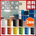 山善(YAMAZEN) カラーボックス 3段 2個セット GCB-3*2 2個組 3段カラーボックス カラボ 収納ラック 収納ボックス 本棚 ボックス収納 BO...