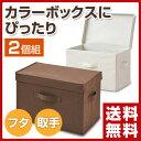 【あす楽】 山善(YAMAZEN) 2個セット 収納ボックス フタ付き 折りたたみ カラーボックス 対応 YTCF-2PF 2個組 インナ…
