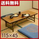 山善(YAMAZEN) サイバーコム 会議用テーブル 会席テーブル(幅115奥行45)ロータイプ MCT-1145S ブラウン 会議用テーブ…