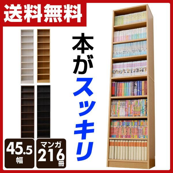 山善(YAMAZEN) 本棚 本がすっきり オープンラック 45幅 CPB-1845J大容量 書棚 多目的棚 フリーラック ラック 【送料無料】