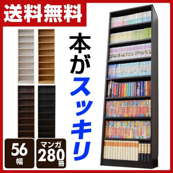 山善(YAMAZEN) 本棚 本がすっきり オープンラック 56幅 CPB-1855J 大容量 書棚 多目的棚 フリーラック ラック 【送料無料】