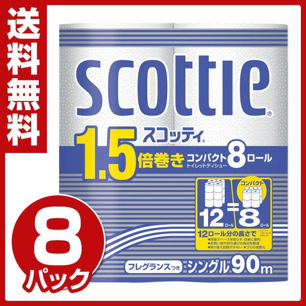 【あす楽】 日本製紙クレシア スコッティ トイレットペーパー 1.5倍巻コンパクト8ロール(シングル) 8ロール×8パック=64ロール 16431 トイレ用品 消耗品 長さ1.5倍 日用品 【送料無料】