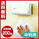 【あす楽】 日本製紙クレシア ハンドタオルディスペンサー 200 中判用 04160 ペーパータオルディスペンサー ペーパー…