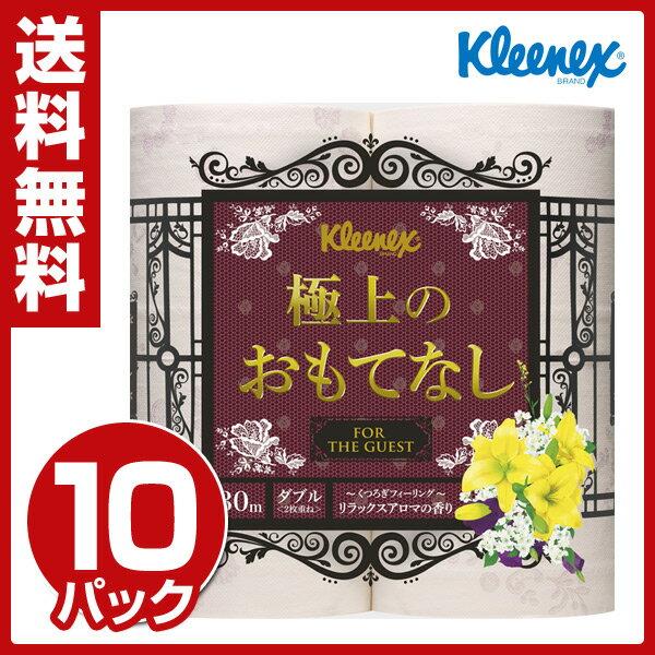【あす楽】 日本製紙クレシア クリネックス トイレットペーパー 極上のおもてなし 香りつき 4ロール(ダブル)4ロール×10パック=40ロール 22810 消耗品 香り 高級 日用品 【送料無料】
