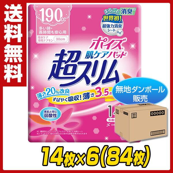 日本製紙クレシア ポイズパッド超スリム 多い時・長時間も安心用(吸収量190cc)14枚×6(84枚) 【無地ダンボール仕様】85544 吸水ケア 失禁 尿もれ 尿モレ 尿漏れ 尿取り 尿とり 女性 婦人 【送料無料】