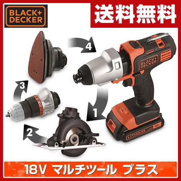 ブラックアンドデッカー(BLACK&DECKER) 18Vマルチツール プラス EVO183P1 インパクトドライバー/丸ノコ/ドリルドライバー 電動工具 電動ドライバー 電動ドリル 充電ドライバー 【送料無料】