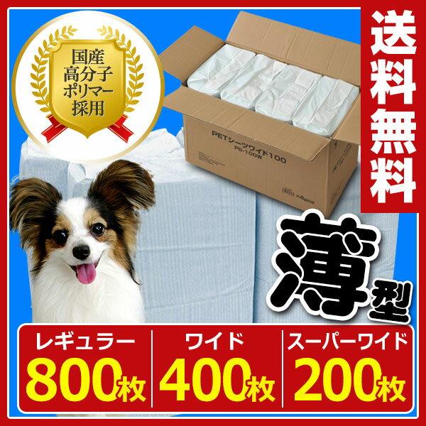 【あす楽】 山善(YAMAZEN) 1回使い捨て 薄型ペットシーツ (レギュラー 800枚)/(ワイド 400枚)/(スーパーワイド 200枚) (PS-200R*4)/(PS-100W*4)/(PS-50SW*4) 犬 薄型 シート シーツ トイレ 【送料無料】