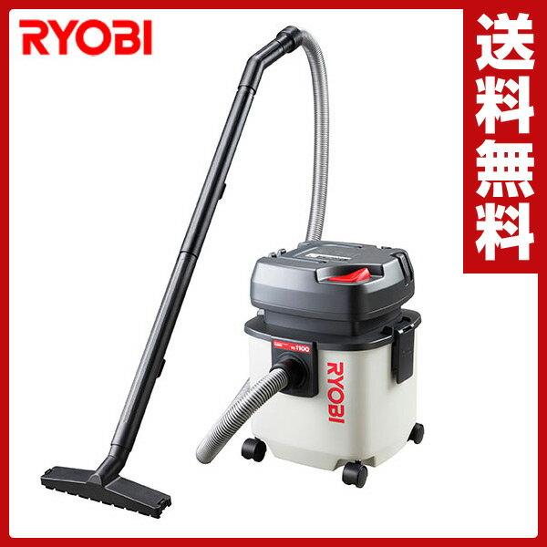 【あす楽】 リョービ(RYOBI) 乾湿両用 集じん機 VC-1100 集塵機 掃除 清掃 【送料無料】