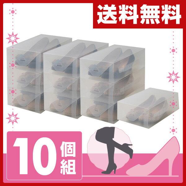 【あす楽】 山善(YAMAZEN) 10個セット 収納ボックス 折りたたみ 靴 クリア YTC-CLS10P(CL) 10個組 シューズボックス シューズケース 収納ケース クリアボックス クリアケース 靴収納 【送料無料】